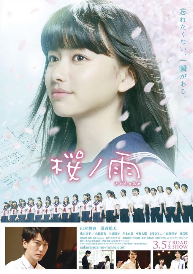 映画「桜ノ雨」3月5日上映開始