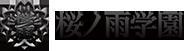 桜ノ雨学園